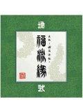 卍LINE / 真説 卍忍法帖 福流縁 弐