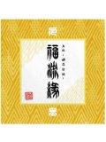 卍LINE / 真説 卍忍法帖 福流縁 参