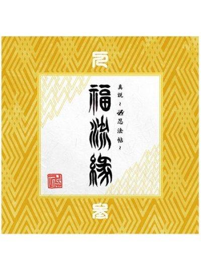 画像1: 卍LINE / 真説 卍忍法帖 福流縁 参