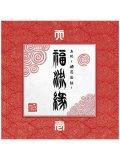 卍LINE / 真説 卍忍法帖 福流縁 壱