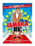 I-VAN / JAMAICA日記 vol.10 -FINAL THE MOVIE-