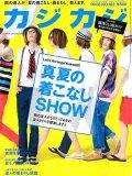 カジカジ NO.182[2009.08]