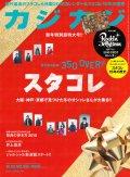 カジカジ NO.188 [2010.2]