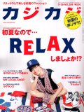 カジカジ NO.204 [2011.6]