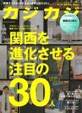 カジカジ NO.194 [2010.7]