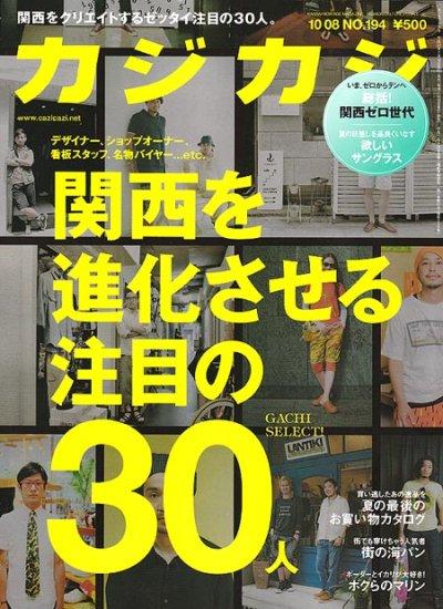 画像1: カジカジ NO.194 [2010.7]