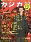 カジカジ NO.208 [2011.10]